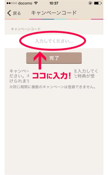 タップル誕生のキャンペーンコード登録手順3