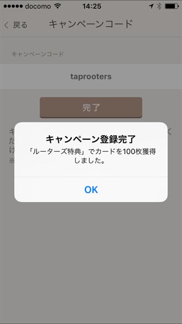 タップル誕生のキャンペーンコード登録完了画面
