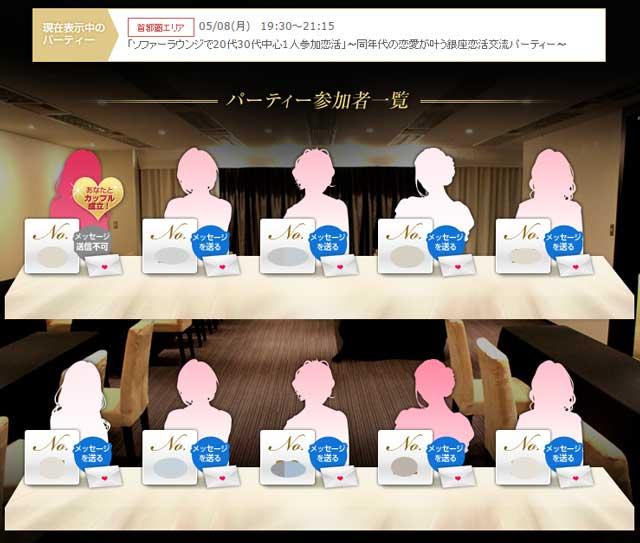 ホワイトリージェンシーのメッセージ送る相手の選択画面