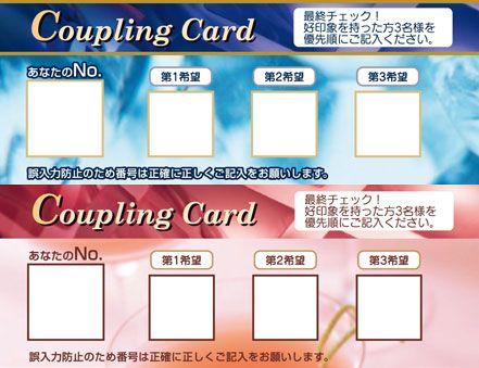 ホワイトキー婚活パーティーのカップリングカード