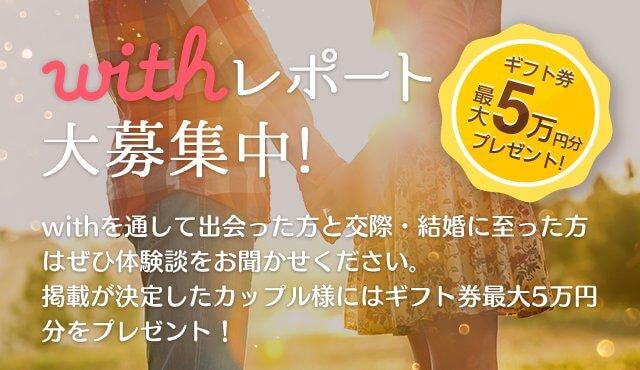 With(ウィズ)アプリの交際・結婚レポート大募集中