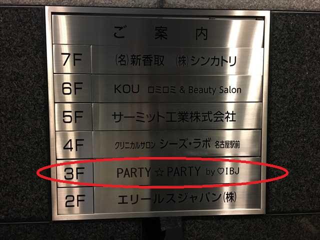 PARTY☆PARTYの名古屋アネックス会場(ラウンジ)はビル3階