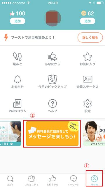 スマホ(iPhone・Android端末)でのペアーズ有料会員のなり方