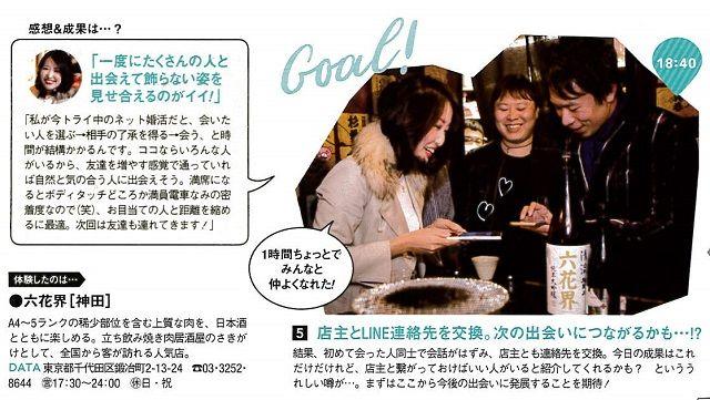 oggi2017年2月号の神田の婚活バー「六花界」での出会い例
