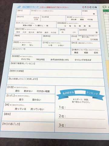 オトコン婚活パーティーのプロフィールカード