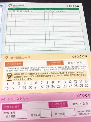 オトコンの会話メモ・第一印象・リクエストカード