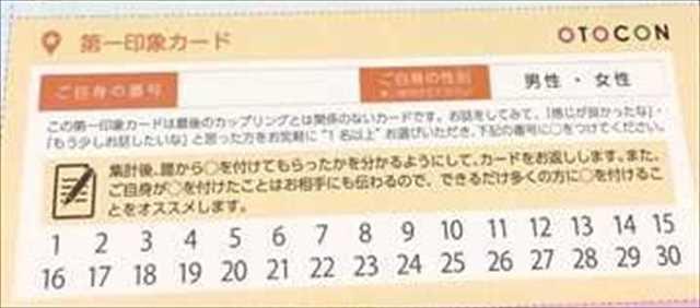 オトコン婚活パーティーの第一印象カード