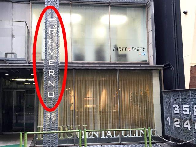 パーティーパーティー恵比寿ラウンジの入っているビルの外観写真