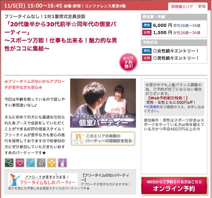 11月5日開催ホワイトキー新宿会場の婚活パーティー企画内容