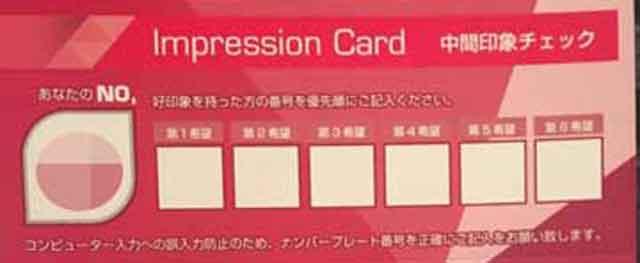 ホワイトキーで中間印象チェックするインプレッションカード(女性用)