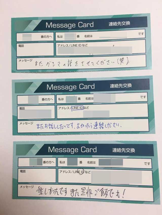 ホワイトキーの婚活パーティーでの男性から貰ったリアルなメッセージカードの画像