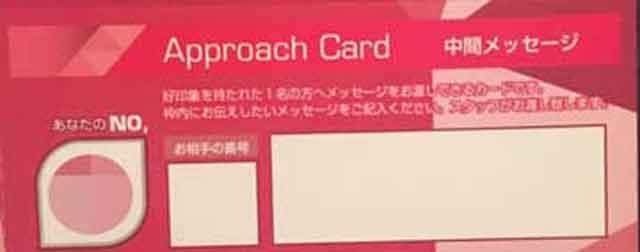 ホワイトキーの女性用アプローチカード(中間メッセージ)
