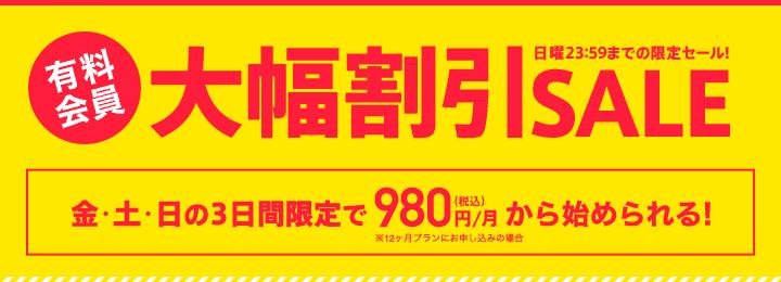 ペアーズ週末割引キャンペーン-有料会員プランが980円から始められる告知の画像