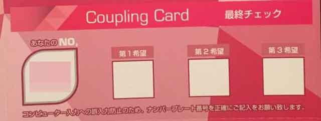ホワイトキーのカップリングカード(最終チェック)の画像