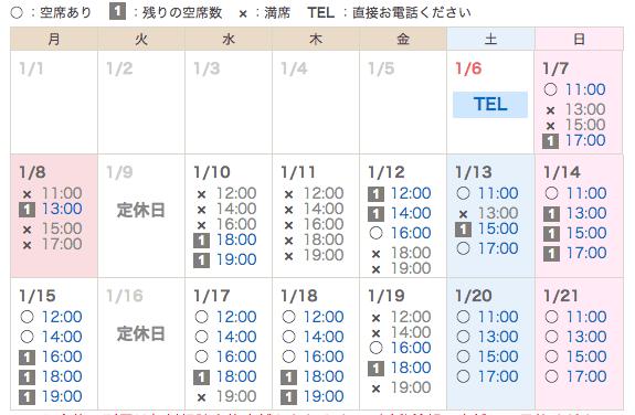 ゼクシィ縁結びカウンター_店舗無料相談の2018年1月の空席状況の画像