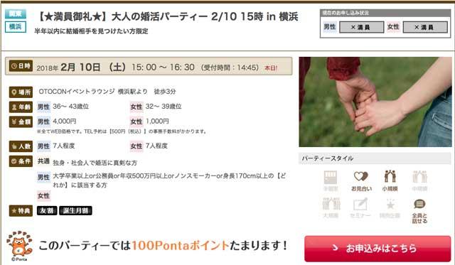 [オトコン]大人の婚活パーティーin横浜の満員御礼の企画画像