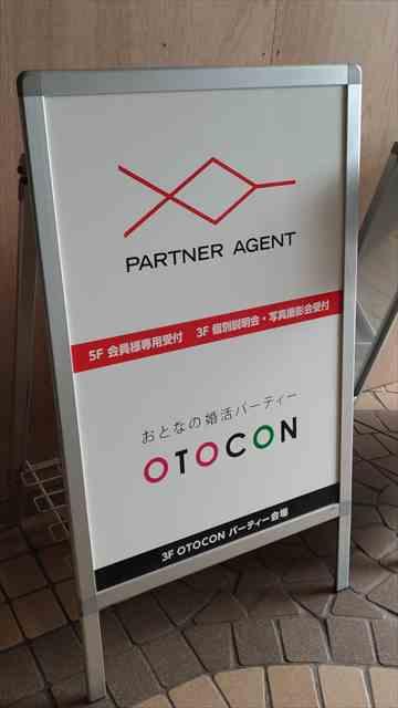 オトコン横浜会場のビル前にある看板の写真