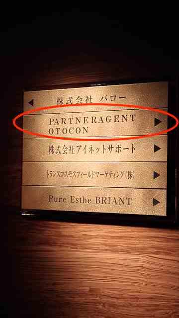 オトコン横浜会場のビル3階にあるフロア案内図の画像
