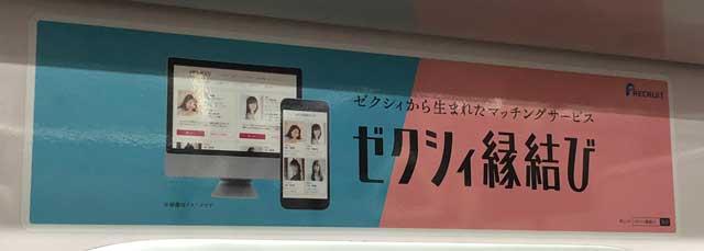 東京メトロ車両ドア上に貼ってあったゼクシィ縁結び広告ステッカー写真