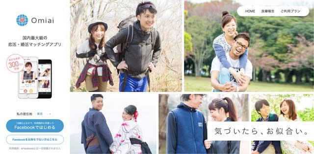 Omiai(おみあい)_累計会員数300万人以上を誇る老舗の婚活・恋活アプリの画像