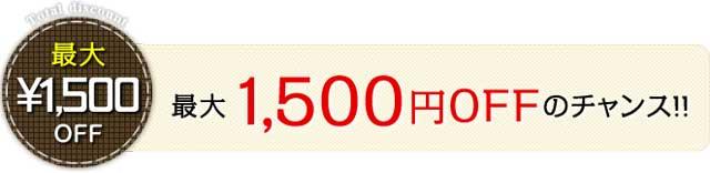 オトコンの婚活パーティー最大1500円オフの紹介画像