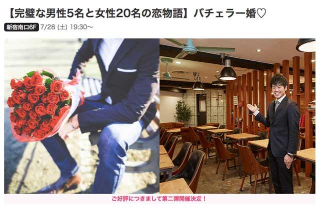 パーティーパーティー新宿南口会場での企画「バチェラー婚」の紹介画像