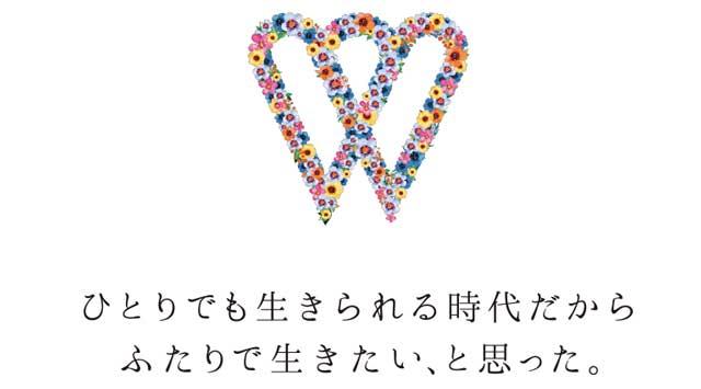 全国55店舗で結婚相談所を展開するイオングループ「ツヴァイ」画像