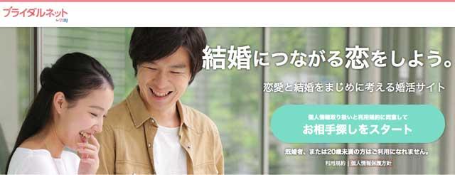 IBJが運営する婚活サイト「ブライダルネット」のサービス紹介画像