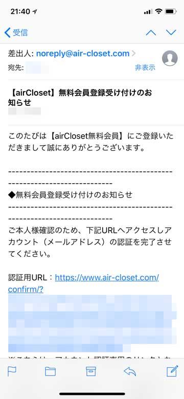エアークローゼットから届く無料会員登録受付のお知らせメールの画面