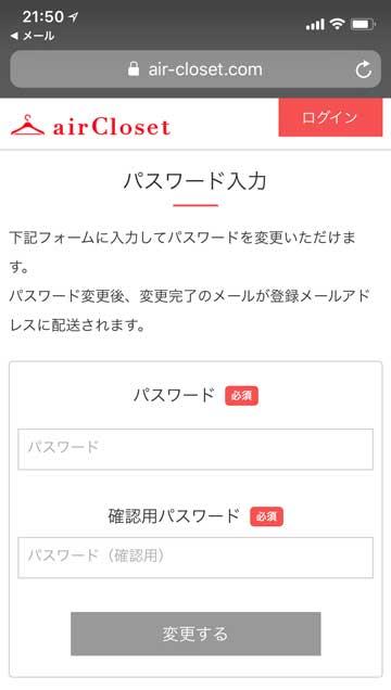 エアークローゼット登録時のパスワード変更画面