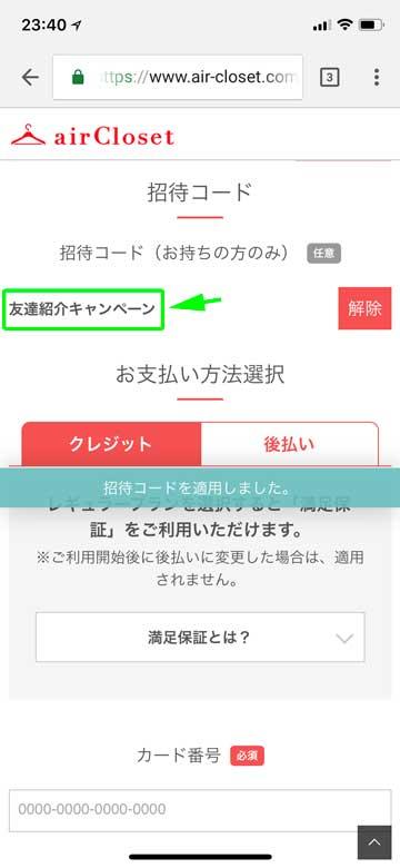 エアークローゼットの招待コード適用確認イメージ