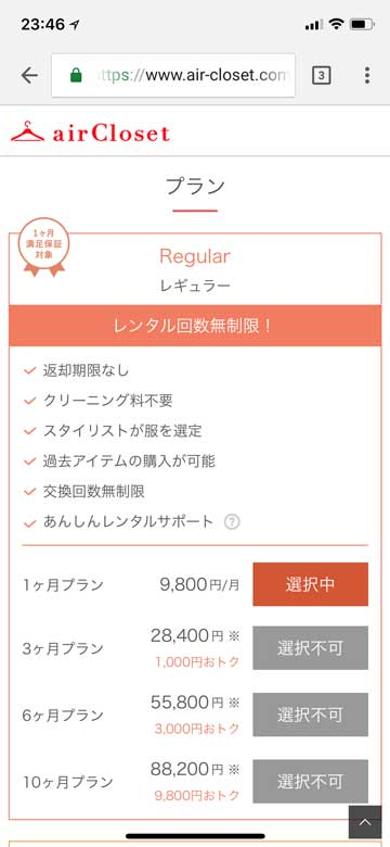エアークローゼットのレギュラープランの内容と利用月数の選択画面