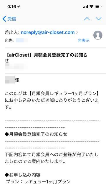 airclosetの月額会員登録完了のお知らせメール