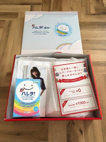 エアークローゼットで届くキャンペーン試供品ハレタの洗剤の同梱写真