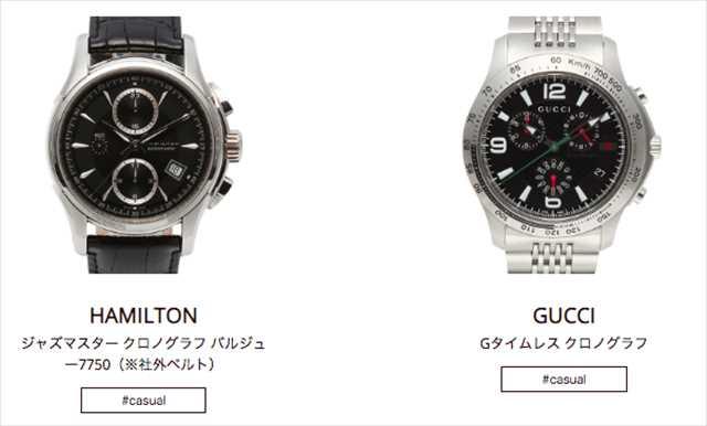 月額料金3,980円のcasual plan(カジュアルプラン)でレンタルできる腕時計の写真