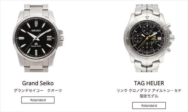 月額料金6,800円のstandard plan(スタンダードプラン)でレンタルできる腕時計の写真