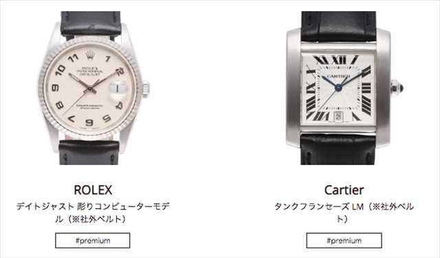 月額料金9,800円のpremium plan(プレミアムプラン)でレンタルできる腕時計の写真