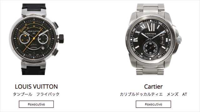 月額料金19,800円のexective plan(エグゼクティブプラン)でレンタルできる腕時計の写真