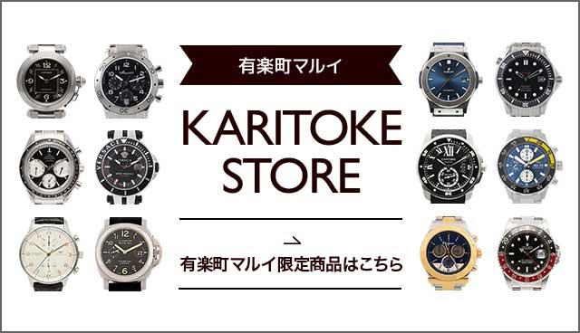 有楽町マルイのカリトケストア店舗限定でレンタルできる腕時計ラインナップの写真