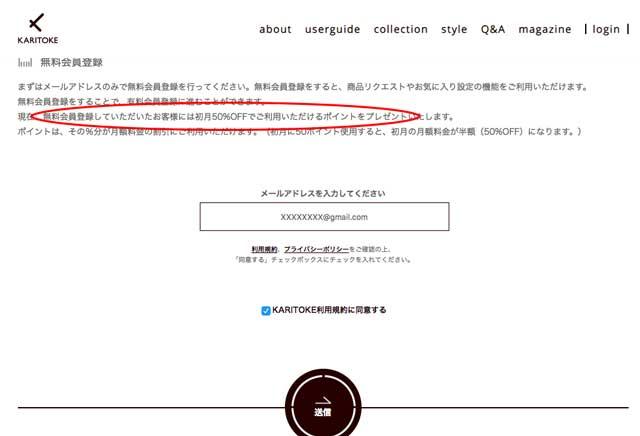 カリトケ(karitoke)無料会員登録画面・初月50%オフ(半額)になる案内の紹介