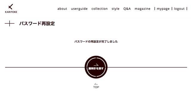 カリトケ(karitoke)無料会員の本登録時のパスワード再設定画面
