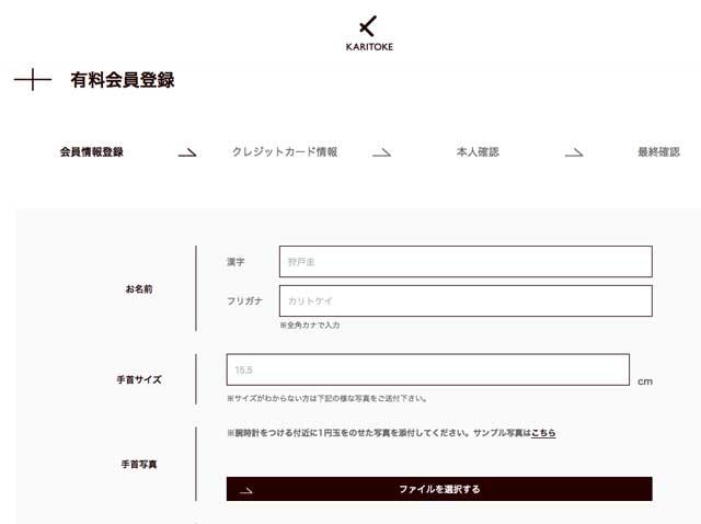 カリトケ(karitoke)有料会員登録の手首のサイズと手首写真登録画面