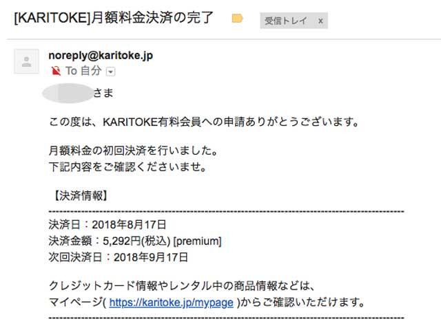 カリトケ(karitoke)の初月50%オフ(半額)適用の確認イメージ