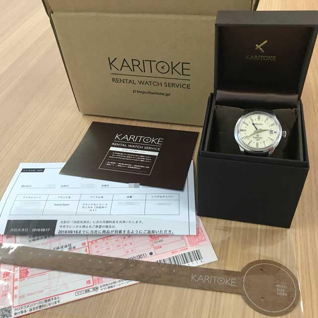 カリトケ(karitoke)の腕時計レンタルの内容物一式の写真