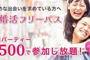 街コンジャパンの対象婚活パーティーに500円で参加し放題の婚活フリーパスの紹介画像