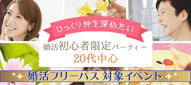 [婚活フリーパス対象イベント]YUCO.(ユーコ)主催の20代中心!婚活初心者限定パーティー紹介画像
