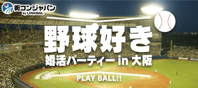 [婚活フリーパス対象イベント]街コンジャパン主催野球好き婚活パーティーの紹介画像