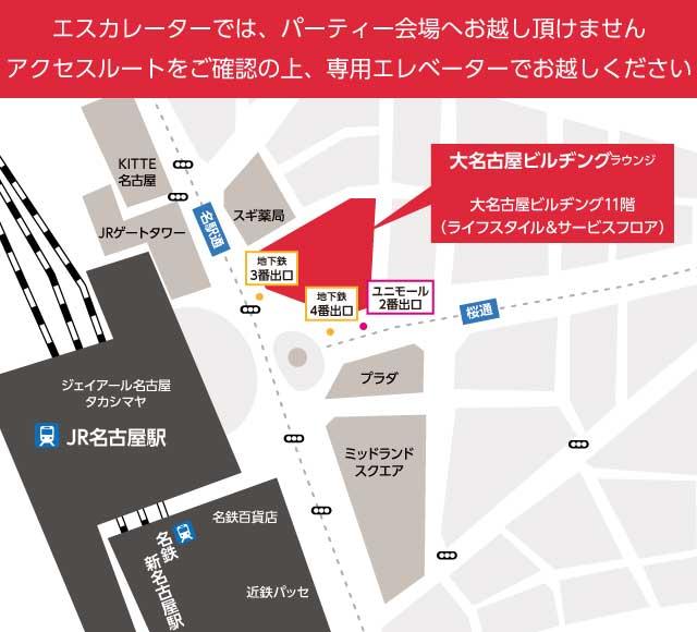 名古屋駅からPartyParty(パーティーパーティー)名古屋アネックス会場へのアクセス地図画像