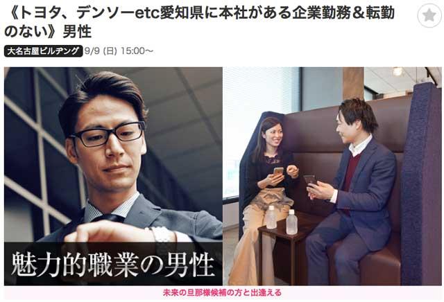 パーティーパーティーのトヨタ・デンソーなど愛知県に本社がある企業勤務&転勤のない男性との婚活パーティー企画の紹介画像