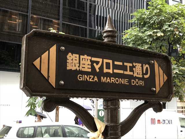 銀座マロニエ通りの看板写真